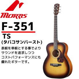 MORRIS(モーリス)アコースティックギター F-351 タバコ・サンバースト:TS PERFORMERS EDITION (ソフトケース付) 【RCP】