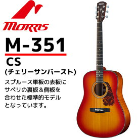 MORRIS(モーリス)アコースティックギター M-351 チェリー・サンバースト:CS PERFORMERS EDITION (ソフトケース付) 【RCP】