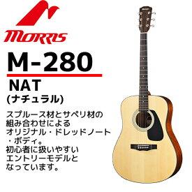 MORRIS(モーリス)アコースティックギター M-280 ナチュラル:NAT PERFORMERS EDITION (ソフトケース付) 【RCP】