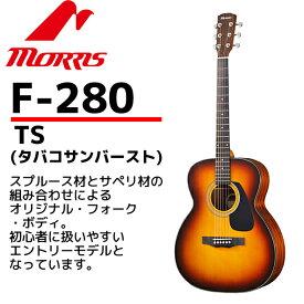 MORRIS(モーリス)アコースティックギター F-280 タバコ・サンバースト:TS PERFORMERS EDITION (ソフトケース付) 【RCP】