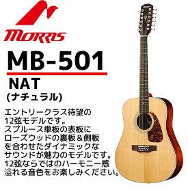 MORRIS(モーリス) 12弦アコースティックギター MB-501 ナチュラル:NAT PERFORMERS EDITION (ソフトケース付) 【RCP】