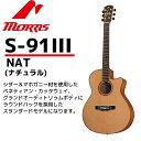 MORRIS(モーリス)エレクトリック・アコースティックギター S-91III ナチュラル:NAT HAND MADE PREMIUM (ハードケース付) 【R...