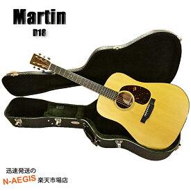 【〜5月16日01:59までポイント10倍!】新品、在庫あり!マーチン D-18 アコースティックギター マーティン D18 アコギ Martin 【RCP】