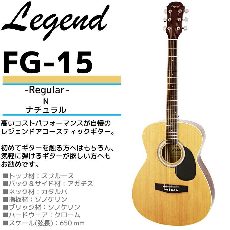 Legend(レジェンド) アコースティックギター・ケース付き:カラー(NAT:ナチュラル) FG-15 初心者や練習用などに最適なエントリーモデルの本格アコギ【RCP】【P2】