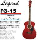 Legend(レジェンド) アコースティックギター・ケース付き:カラー(CA:キャンディーアップルレッド) FG-15 -Metallic- 初心者や練習用など...