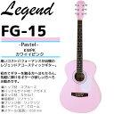 Legend(レジェンド) アコースティックギター・ケース付き:カラー(KWPK:カワイイピンク) FG-15 -Pastel- 初心者や…