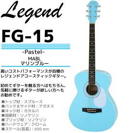 Legend(レジェンド) アコースティックギター・ケース付き:カラー(MABL:マリンブルー) FG-15 -Pastel- 初心者や練習用などに最適なエントリーモデルの本格アコギ/パステルカラー・エディション【RCP】【P2】