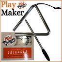 プレイメーカー/ トライアングル(打棒付)PlayMaker PMTR1 TRIANGLE/プレーメーカー【プレゼントなどに最適です!】…