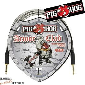 ギターケーブル シールド 3m ストレート×ストレート ゴールドメッキプラグ アメリカ生まれの最強楽器用ケーブル PIGHOG PHAC-10 アーマークラッドメタルジャケット 10ft Cable 3m S/S ピッグホッグ