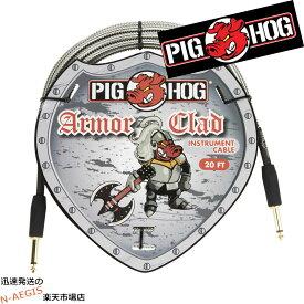 ギターケーブル シールド 6m ストレート×ストレート ゴールドメッキプラグ アメリカ生まれの最強楽器用ケーブル PIGHOG PHAC-20 20ft アーマークラッドメタルジャケット Cable 6m S/S ピッグホッグ