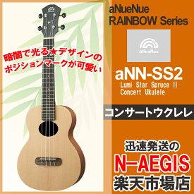 aNueNue/アヌエヌエ aNN-SS2 Lumi Star Spruce II Concert Ukulele コンサート ウクレレ【RCP】【P2】