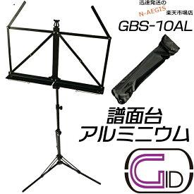 GID 軽量な アルミ製 譜面台 軽い譜面台 GBS-10AL 収納ケース付 ジッド 超軽量 譜面台【RCP】