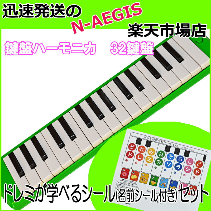 """鍵盤ハーモニカ KBH-32/GREEN グリーン 緑 ※ご購入様全員に""""音階シール(どれみシール)""""をプレゼント♪※学用品としてもお使い頂けます!【箱に入れて発送いたします!】【RCP】"""