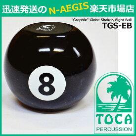TOCA/トカ TGS-EB Eight Ball エイトボール シェーカー シェイカー Graphix Globe Shaker【RCP】【P2】