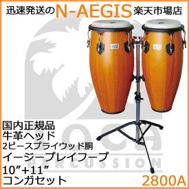 TOCA/トカ 2800A コンガ 10インチ&11インチ Amber/アンバー ウッド【RCP】【P2】