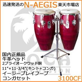 TOCA/トカ 3100CF キント&コンガ 11インチ&11 3/4インチ ウッド【RCP】【P2】