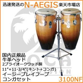 TOCA/トカ 3100NF キント&コンガ 11インチ&11 3/4インチ ウッド【RCP】【P2】