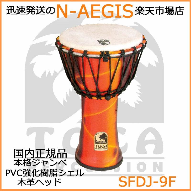 TOCA/トカ ジャンベ SFDJ-9F 9インチ フェスタレッド フリースタイルジャンベ【RCP】【P2】