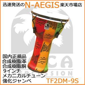 "TOCA/トカ TF2DM-9S ジャンベ 9インチ 樹脂製 合成革 メカニカルチューン Freestyle II Djembe 9"" - Spirit - Synthetic Head【RCP】【P2】"