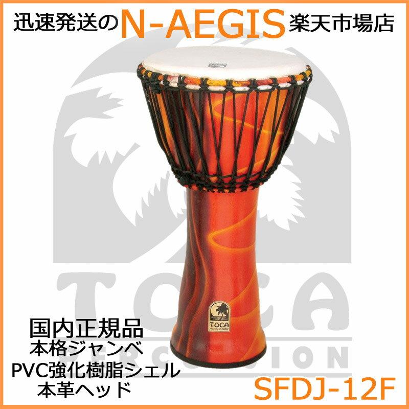 TOCA/トカ ジャンベ SFDJ-12F 12インチ フェスタレッド フリースタイルジャンベ【RCP】【P2】