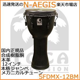 """TOCA/トカ SFDMX-12BM ジャンベ 12インチ 樹脂製 本革 メカニカルチューン ブラックマンバ Freestyle Mechanically Tuned Djembe 12""""Black Mamba【RCP】【P2】"""