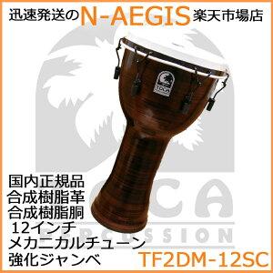 "TOCA/トカ TF2DM-12SC ジャンベ 12インチ 樹脂製 合成革 メカニカルチューン Freestyle II Djembe 12"" - Spun Copper - Synthetic Head【RCP】【P2】"