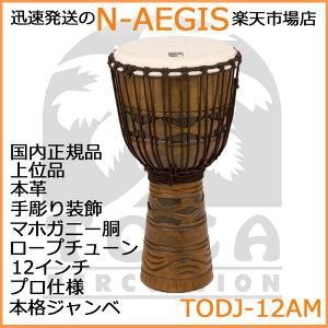 【18日23:59までポイント10倍!】TOCA/トカ TODJ-12AM ジャンベ 木製 本革 12インチ ロープチューン Origins AfricanMask 12【RCP】【P2】
