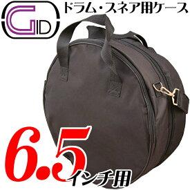 """【あす楽対応】GID ドラム・6.5インチ・スネア用ケース(14×6.5""""用)(アタッチメントクッション付)BLACK:ブラック GSD-65 黒/BLK / ジッド /ジーアイディー GSD65【RCP】"""