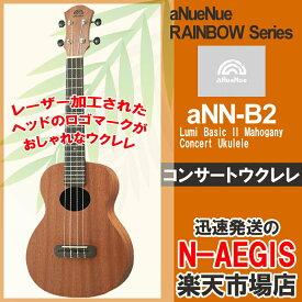 aNueNue/アヌエヌエ aNN-B2 Lumi Basic II Mahogany Concert Ukulele コンサート ウクレレ【RCP】【P2】
