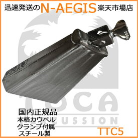 TOCA/トカ TTC5 カウベル/COWBELL シリーズ【RCP】【P2】