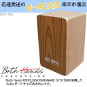 BothHands PERCUSSION BHC-P23 収納バッグ付 カホン ボスハンズシリーズ【RCP】【P2】