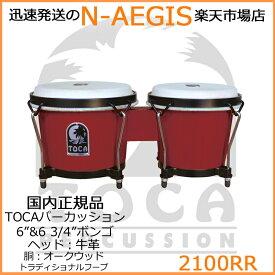 TOCA/トカ 2100RR ボンゴ Rio Red 牛皮 木製 6 3/4インチ+6インチ【RCP】【P2】