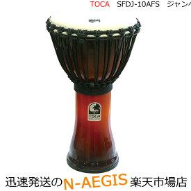 TOCA/トカ フリースタイルジャンベ SFDJ-10AFS☆PVC胴 本皮ロープジャンベ 10インチ Percussion パーカッション【RCP】【P2】