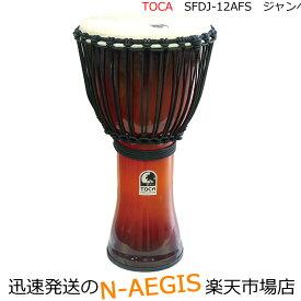TOCA/トカ フリースタイルジャンベ SFDJ-12AFS☆PVC胴 本皮ロープジャンベ 12インチ Percussion パーカッション【RCP】【P2】
