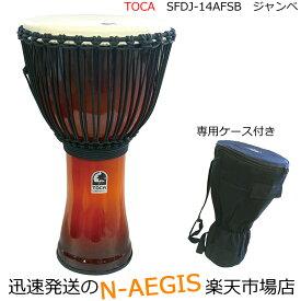 TOCA/トカ フリースタイルジャンベ SFDJ-14AFSB☆PVC胴 本皮ロープジャンベ 14インチ Percussion パーカッション【RCP】【P2】