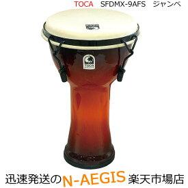 TOCA/トカ フリースタイルジャンベ SFDMX-9AFS☆PVC胴 本皮メカニカルチュ−ンジャンベ 9インチ Percussion パーカッション【RCP】【P5】
