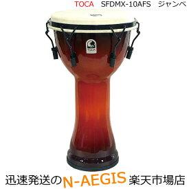 TOCA/トカ フリースタイルジャンベ SFDMX-10AFS☆PVC胴 本皮メカニカルチュ−ンジャンベ 10インチ Percussion パーカッション【RCP】【P5】