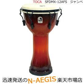 TOCA/トカ フリースタイルジャンベ SFDMX-12AFS☆PVC胴 本皮メカニカルチュ−ンジャンベ 12インチ Percussion パーカッション【RCP】【P5】