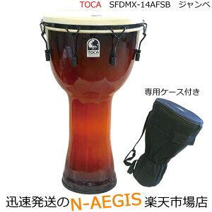 【18日23:59までポイント10倍!】TOCA/トカ フリースタイルジャンベ SFDMX-14AFSB☆PVC胴 本皮メカニカルチュ−ンジャンベ 14インチ Percussion パーカッション【RCP】【P5】