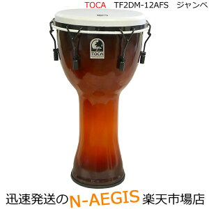 TOCA/トカ フリースタイル2ジャンベ TF2DM-12AFS☆PVC胴 合成皮メカニカルチュ−ンジャンベ 12インチ Percussion パーカッション【RCP】【P2】