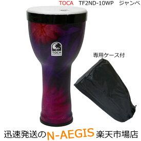 TOCA/トカ ネスティングジャンベ TF2ND-10WP☆1台でジャンベ フレームドラムの二刀流【RCP】【P2】