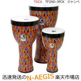 TOCA/トカ ネスティングジャンベ TF2ND-3PCK☆1台でジャンベ フレームドラムの二刀流【RCP】【P2】