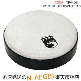 TOCA/トカ ネスティングジャンベ用ヘッド TP-ND8☆8インチ フレームドラムとして使える!【RCP】【P2】