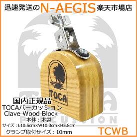 TOCA/トカ TCWB ウッドブロック マウントタイプ  木製【RCP】【P2】