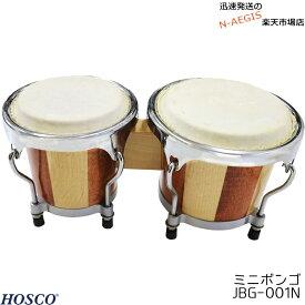 ミニボンゴ ナチュラル パーカッション ラテン楽器 打楽器 HOSCO JBG-001B お子様へのプレゼントにもおすすめ お誕生日プレゼント クリスマスプレゼント Xmas