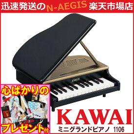 【購入特典付♪】KAWAI/カワイ ミニグランドピアノ(ブラック) 1106 25鍵盤 トイピアノ/ミニピアノ 河合楽器製作所【楽ギフ_包装選択】【楽ギフ_のし宛書】【RCP】【P2】