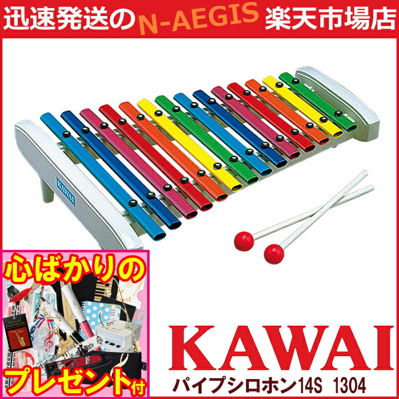 【購入特典付♪】KAWAI/カワイ パイプシロホン14S 1304 シロフォン 鉄琴 河合楽器製作所【楽ギフ_包装選択】【楽ギフ_のし宛書】【RCP】【P2】