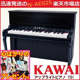 【無料ラッピング♪】【購入特典付♪】KAWAI/カワイ アップライトピアノ 1151 ブラック 32鍵盤 トイピアノ/ミニピアノ 河合楽器製作所【楽ギフ_包装選択】【楽ギフ_のし宛書】【RCP】【P2】