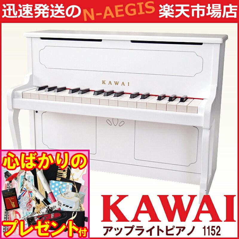 【無料ラッピング♪】【購入特典付♪】KAWAI/カワイ アップライトピアノ 1152 ホワイト 32鍵盤 トイピアノ/ミニピアノ 河合楽器製作所【楽ギフ_包装選択】【楽ギフ_のし宛書】【RCP】【P2】