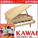 【無料ラッピング♪】【購入特典付♪】KAWAI/カワイ グランドピアノ ナチュラル 1144 32鍵盤 トイピアノ/ミニピ…